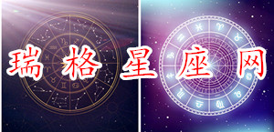 瑞格星座网-星座运势、星座配对、查询、塔罗牌、算命、风水